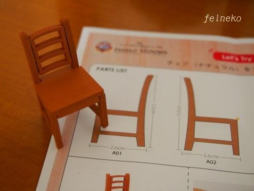 ナノルーム椅子