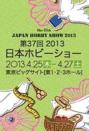 hobbyshow2